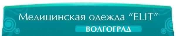 1b6749d4259a2 Информация. Меню. Удобная, современная и практичная медицинская одежда в  Волгограде!