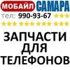 Запчасти для сотовых и ремонт телефонов в Самаре