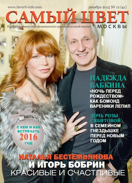 Наталья Бестемьянова-Андрей Букин/Игорь Бобрин 2ISy9cncdeE