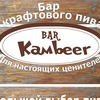 Kambeer - крафтовая пивоварня - магазин - бар