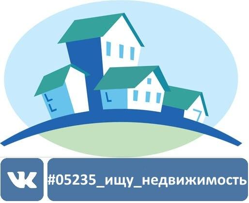 #05235_ищу_недвижимость