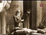 ДФ. Живая история. Гитлер. Свидетельство о смерти