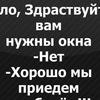 Оконный бизнес Уральска (ЗКО)