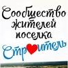 Сообщество жителей поселка Строитель Тамбов