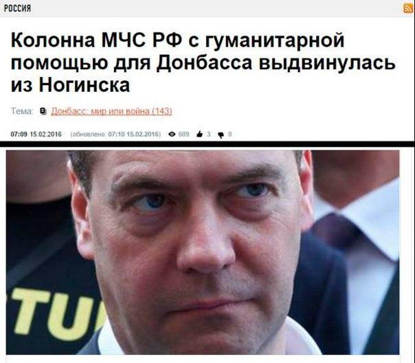 """49-й """"путинский гумконвой"""" вторгся на территорию Украины - Цензор.НЕТ 8395"""
