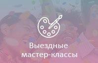 mglb.ru/services/master-klassy/?utm_source=vkontakte&utm_medium=menu&utm_campaign=masterklassi