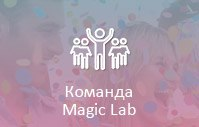 mglb.ru/komanda-magic-lab/?utm_source=vkontakte&utm_medium=menu&utm_campaign=komanda