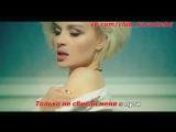 Полина Гагарина - Шагай (Караоке HD Клип)