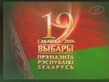Ролик. Выборы (ОНТ, 19.03.2006) 10