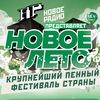 НОВОЕ ЛЕТО пенный фестиваль в Минске