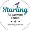 Академия стиля Starling