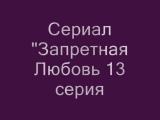 Сериал Запретная Любовь 13 серия