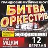 12 березня|БИТВА ОРКЕСТРІВ| Київ
