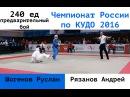 240 ед Предварительный поединок Шогенов Руслан СКФО vs Рязанов Андрей Санкт Петербург