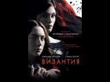 «Византия» (Byzantium, 2012) смотреть онлайн в хорошем качестве HD