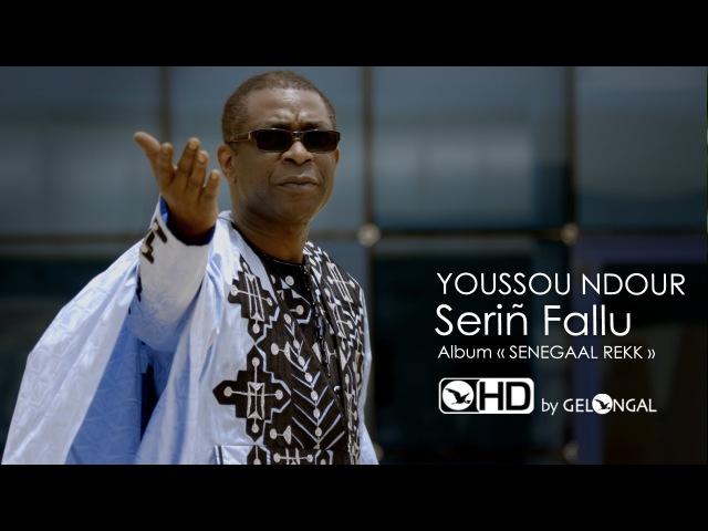Youssou NDOUR - Serin Fallu 2016г. Сенегал.