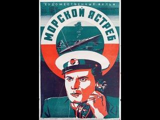 Морской ястреб ( 1941, СССР, Приключения )