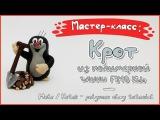 Мастер-класс Чехословатский  крот из полимерной глины FIMO kids Krtek - polymer clay tutorial