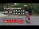 СМЕШНАЯ GAME OF S K A T E FLATGROUND JASON PARK vs JONNY GIGER ПЕРЕВОД