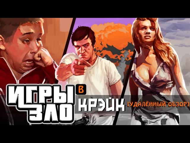 [BadComedian] - КРЭЙК (Министерство культуры РФ про ИГРЫ)