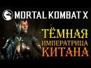 Mortal Kombat X - Тёмная Императрица Китана ios 9
