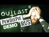   PewDiePie RUS   OUTLAST 2! ГЕЙМПЛЕЙ (Gameplay) СТРАШНО?