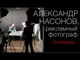 Рекламный фотограф Александр Насонов. Интервью