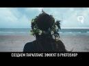 Создаем параллакс 2 5D эффект в photoshop