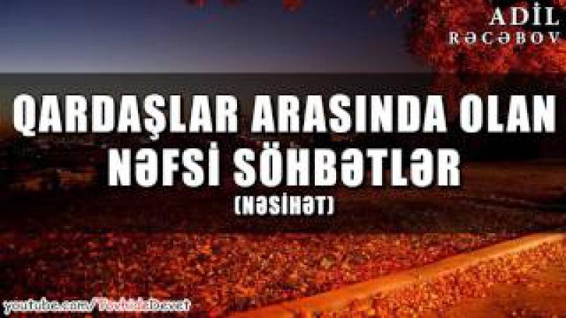 Qardaşlar arasında olan nəfsi söhbətlər (Nəsihət) / Adil Rəcəbov