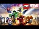 LEGO Marvel Super Heroes. Прохождение - 1
