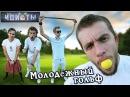 Шоу «Идиоты» - Молодёжный гольф