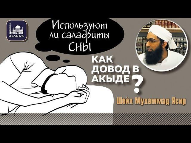 Используют ли салафиты сны как довод в акыде? - Мухаммад Ясир аль-Ханафи | www.azan.kz