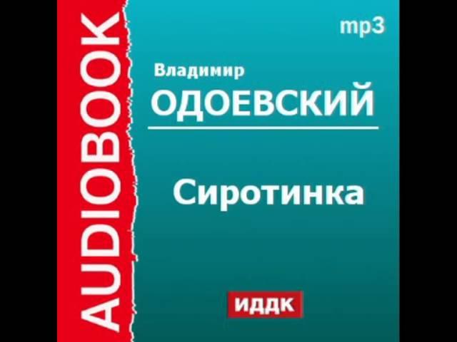 2000131 Аудиокнига. В.Ф. Одоевский. «Сиротинка»