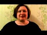 Видеоотзыв на Тренинг Аделя Гадельшина от Гришиной Елены