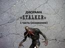 Диорама Сталкер часть 1 основание для диорамы Diorama Stalker part 1