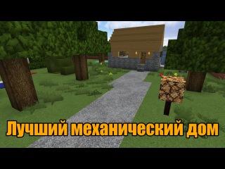 Самый лучший механический дом в майнкрафт Ч2 - 100 механизмов! Minecraft 1.8.8 - Без модов!