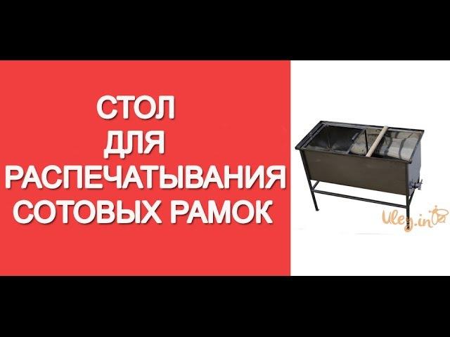 Стол для распечатывания сот рамок Table for printing of honeycombs framework www uley in
