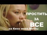 Простить за все (2015) - Мелодрама драма фильм онлайн мини сериал 2015