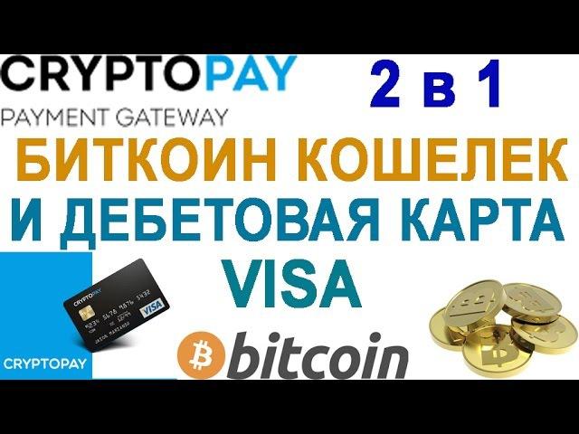 Cryptopay – bitcoin кошелек. Дебетовая карта VISA с биткоинами! Как создать биткоин кошелек.