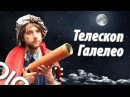 Как сделать телескоп своими руками. Самодельный телескоп Галилео Галилея olo