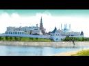Чудес России. Казанский кремль и мечеть Кул-Шариф