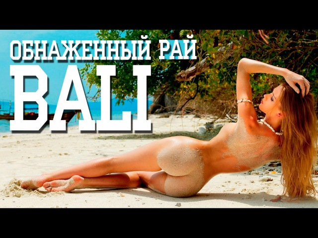 Бали Индонезия Secrets of Bali island Indonesia