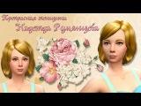 CAS Прекрасная женщина Надежда Румянцева