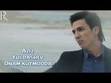 Aziz Yuldashev - Onam kutmoqda   Азиз Юлдашев - Онам кутмокда
