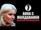 Анка с Молдаванки 7 серия (2015) Сериал Мелодрама