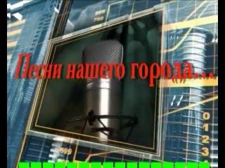 Песни нашего города (ЯТС, 2013) Игорь Дрягилев