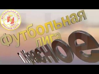 Футбольная Лига г. Красное Село 30 тур сезон 2015