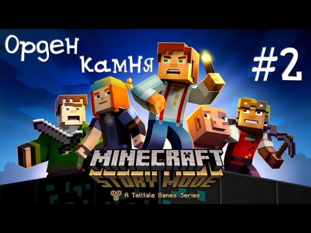 Minecraft: Story Mode - Эпизод 1. Орден камня 2