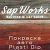 SapWorks - Жидкая резина, ремонт и покраска авто