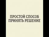 Квадрат Декарта - если сложно принять решение